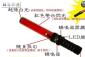 供应交通指挥棒 北京交通指挥棒 四色交通指挥棒 交通指挥棒价格